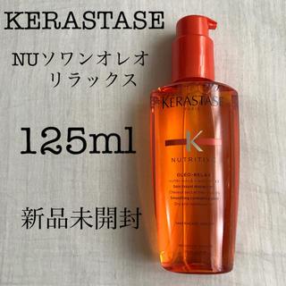 ケラスターゼ(KERASTASE)のケラスターゼ NUソワンオレオリラックス 125ml 新品(トリートメント)