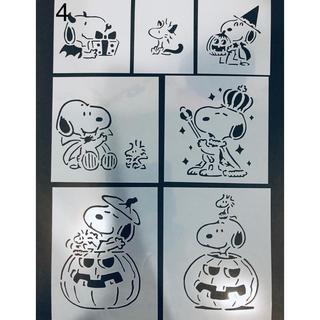 ステンシルシート No.4 ハロウィン ハンドメイドなどに☆(型紙/パターン)