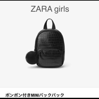 ザラキッズ(ZARA KIDS)の【新品・未使用】ZARA  kids ポンポン付き ミニ バックパック(リュックサック)