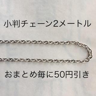 キワセイサクジョ(貴和製作所)のc.小判チェーン2メートル(各種パーツ)