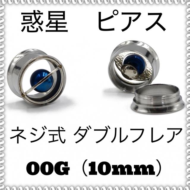 ネジ式 ダブルフレア ピアス 00G 1個 メンズのアクセサリー(ピアス(片耳用))の商品写真