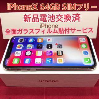 アップル(Apple)のSIMフリー iPhoneX 64GB シルバー 電池交換済(スマートフォン本体)