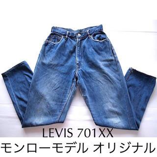 ビンテージ Levi's リーバイス 701xx オリジナル モンローモデル