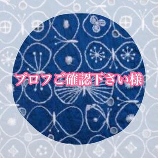 ミナペルホネン(mina perhonen)のプロフご確認下さい様 専用ページ(ぬいぐるみ)