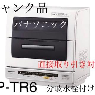 Panasonic - ジャンク品  Panasonic  食器洗い乾燥機 NP-TR6 2013年製