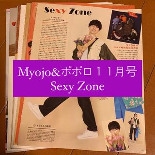 セクシー ゾーン(Sexy Zone)のSexy Zone  Myojo ポポロ 11月号  切り抜き(アート/エンタメ/ホビー)