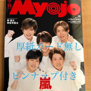 シュウエイシャ(集英社)の Myojo11月号通常版(アート/エンタメ/ホビー)