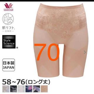 Wacoal - ワコール スハダ ガードル 新作 70