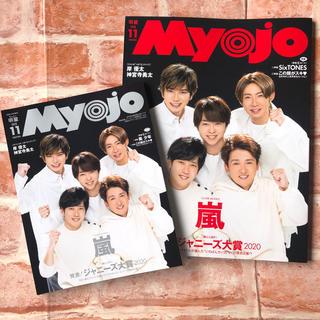 シュウエイシャ(集英社)のMYOJO 11月号+ちっこい(アート/エンタメ/ホビー)