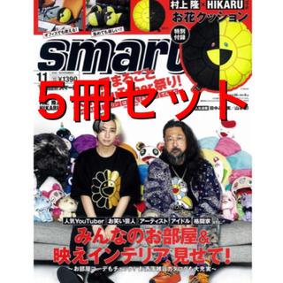 25日発送 新品☆smart 11月号付録付村上隆×HIKARUのお花クッション(ファッション)
