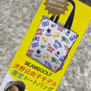 ビームス(BEAMS)のBEAMS GOLF 渋野日向子モデル 限定トートバッグ(トートバッグ)
