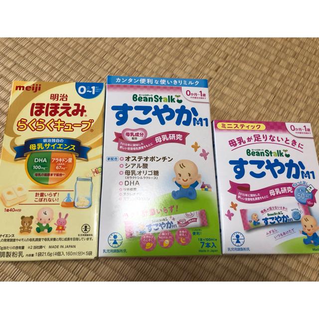 明治(メイジ)の粉ミルク キッズ/ベビー/マタニティの授乳/お食事用品(その他)の商品写真