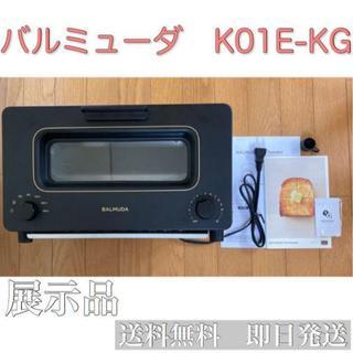 バルミューダ(BALMUDA)の展示品 バルミューダ スチームオーブントースター k01e kg(調理機器)