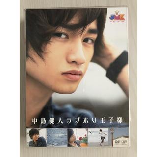 Sexy Zone - JMK 中島健人 ラブホリ王子様DVD BOX