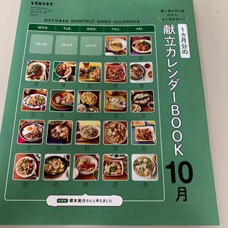 カドカワショテン(角川書店)のレタスクラブ10・11月号 献立カレンダーbook(料理/グルメ)