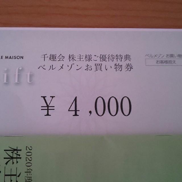 千趣会 株主優待 ベルメゾンお買い物券 4000円分 チケットの優待券/割引券(ショッピング)の商品写真