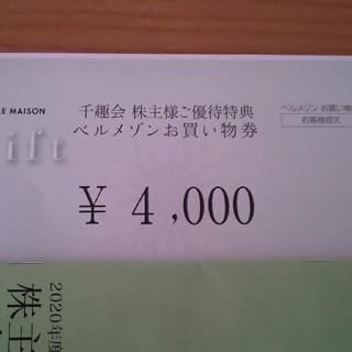 千趣会 株主優待 ベルメゾンお買い物券 4000円分