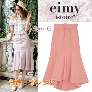 eimy istoire - eimy istoie【ベルト付きデニムマーメイドスカート】オレンジ・Sサイズ