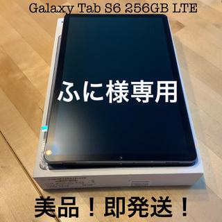 ギャラクシー(Galaxy)のGalaxy tab S6 SIMフリー 8GB 256GB ふに様専用!(タブレット)