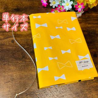 No.132 *yellowりぼん*◇単行本ブックカバー(ブックカバー)