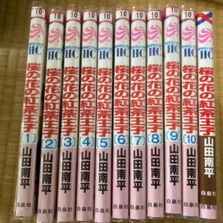 ハクセンシャ(白泉社)の桜の花の紅茶王子1〜11巻(少女漫画)