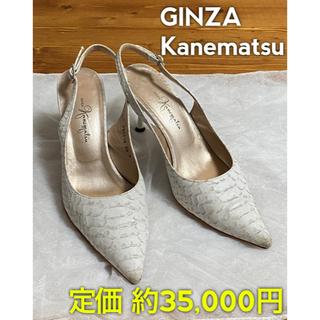ギンザカネマツ(GINZA Kanematsu)の銀座かねまつ ヒールパンプス 白 ホワイトパイソン ピンヒール ベルトサンダル(ハイヒール/パンプス)