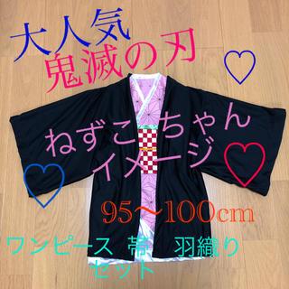 鬼滅の刃ねずこ イメージワンピース帯羽織りセットコスプレ衣装(衣装一式)
