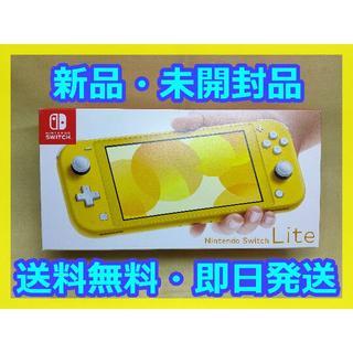 Nintendo Switch LITE スイッチライト 新品未開封品(携帯用ゲーム機本体)