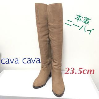 サヴァサヴァ(cavacava)のcava cava 本革ブーツ 23.5cm ニーハイ グレージュ(ブーツ)