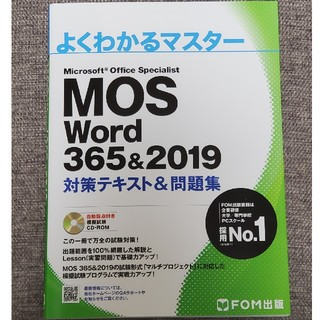 モス(MOS)のよくわかるマスター MOS Word 365&2019(資格/検定)