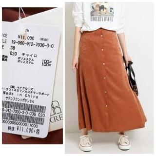 イエナスローブ(IENA SLOBE)のSLOBE IENA 新品未使用 サテンフロントボタンスカート(ロングスカート)