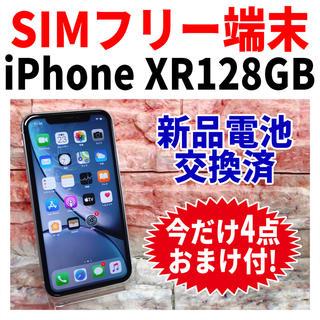 アップル(Apple)のSIMフリー iPhoneXR 128GB 169 ホワイト 新品電池 完全動作(スマートフォン本体)