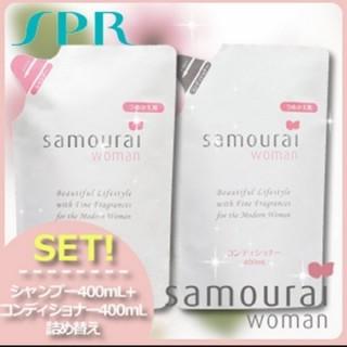 サムライ(SAMOURAI)のサムライウーマン🌺シャンプー&コンディショナー詰め替えset(シャンプー/コンディショナーセット)