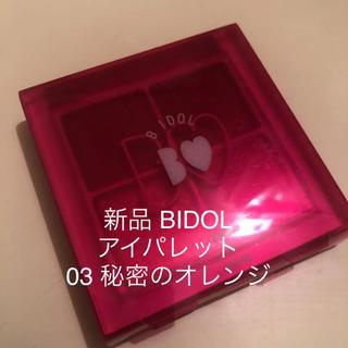 新品 bidol アイパレ 03 秘密のオレンジ  ビーアイドル アイシャドウ(アイシャドウ)