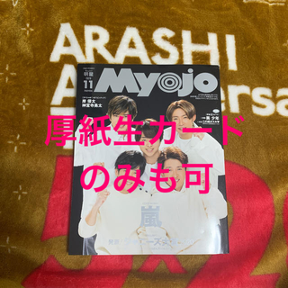 シュウエイシャ(集英社)のMyojo 2020年 11月号 厚紙生カードも可(アート/エンタメ/ホビー)