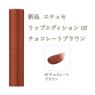 エテュセ(ettusais)の新品 エテュセ リップエディション(ティントルージュ)07 チョコレートブラウン(口紅)