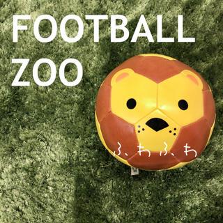 sfida スフィーダクッションミニボールライオンFOOTBALL ZOO(ボール)