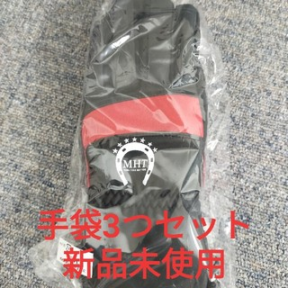 ミズノ(MIZUNO)のミズノ社製 冬用手袋3つセット 新品未使用 Mサイズ(手袋)