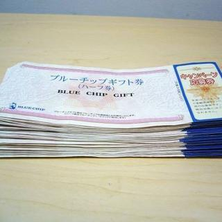 ブルーチップ ハーフ券 101枚セット 101枚応募券付!(フード/ドリンク券)