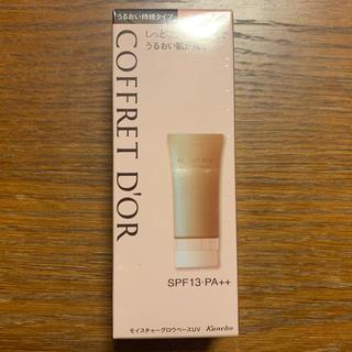コフレドール(COFFRET D'OR)のコフレドール モイスチャーグロウベースUV(25g)(化粧下地)