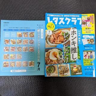 カドカワショテン(角川書店)のレタスクラブ(料理/グルメ)