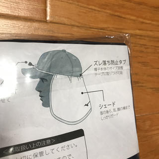 ミズノ(MIZUNO)の帽子につける日除け 学生 小学生(帽子)