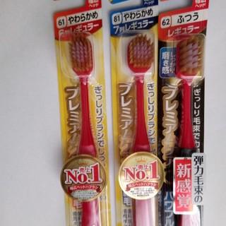 新品「エビス」歯ブラシ3本セット