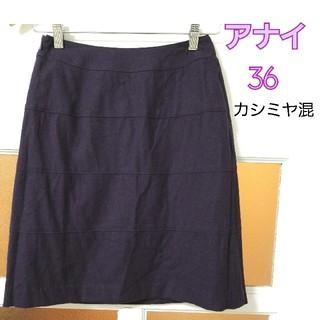 アナイ(ANAYI)のアナイ春秋 カシミヤ混ウール ダークパープル 台形 膝丈スカート 36(S)(ひざ丈スカート)