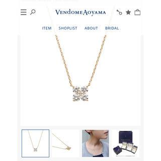 Vendome Aoyama - ヴァンドーム青山 カローラ ダイヤモンドネックレス 0.41ct