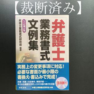 弁護士業務書式文例集(語学/参考書)