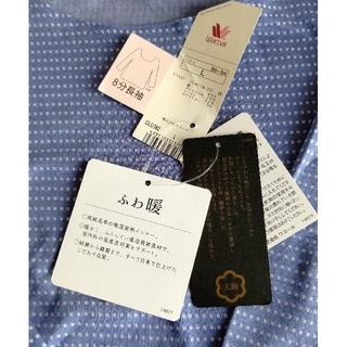 ワコール(Wacoal)の《新品》  ワコール     8分長袖 インナーシャツ     size L(アンダーシャツ/防寒インナー)