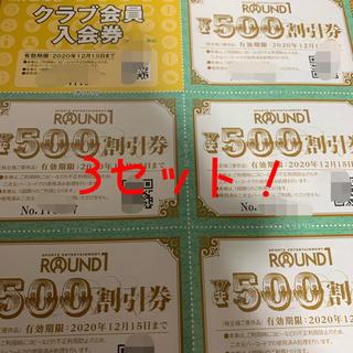 ラウンドワン 株主優待券 2500円分 3セット!(ボウリング場)