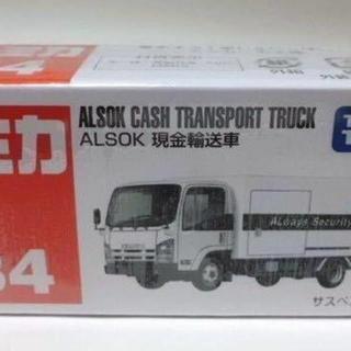 絶版赤箱トミカ34 ALSOK 現金輸送車 新品(ベトナム)