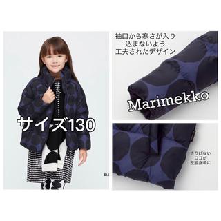 marimekko - Marimekko xUNIQLO★サイズ130★パデッドジャケット★マリメッコ